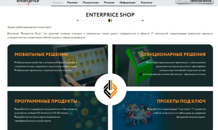 ENTERPRICE SHOP